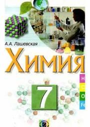 Химия 7 класс (для русских школ) Г.А. Лашевская 2011