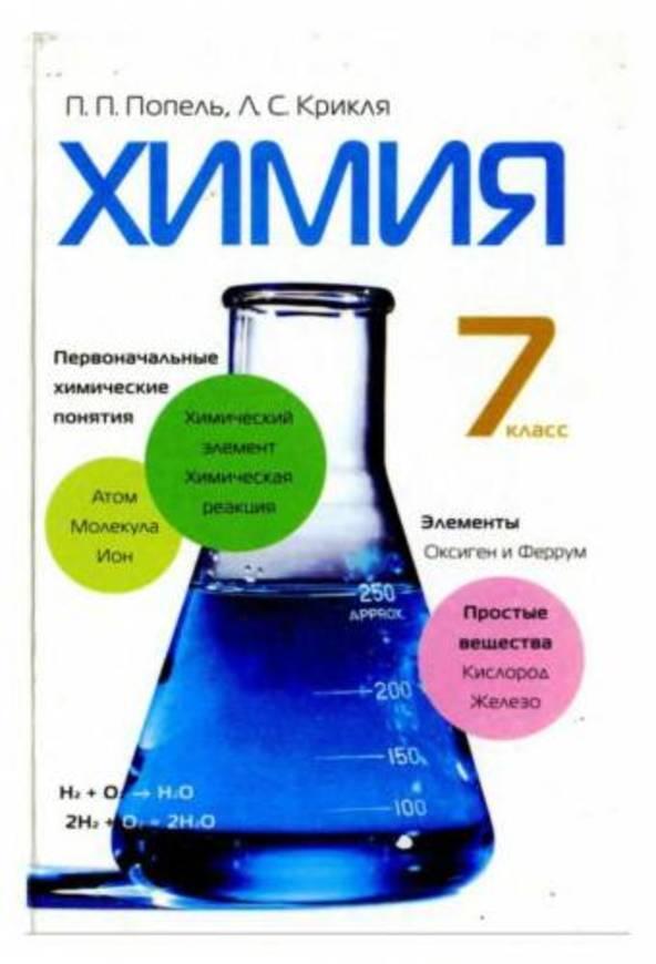 Химия 7 класс (для русских школ) П. П. Попель, Л. С. Крикля