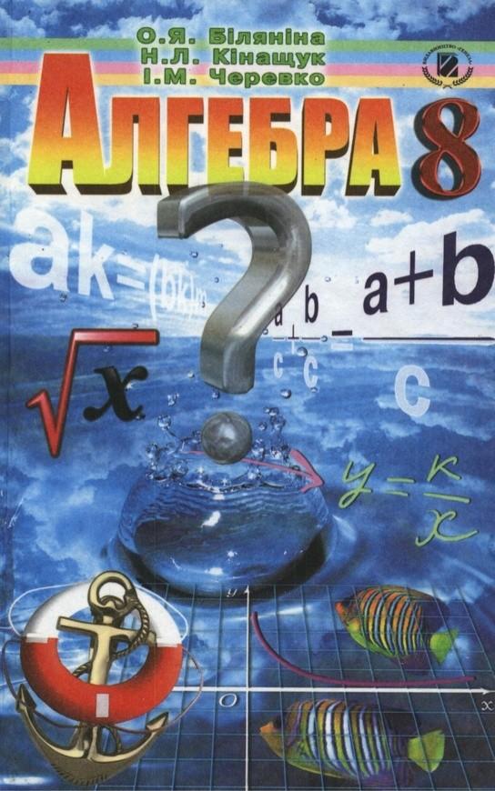 Алгебра 8 класс (для русских школ) Билянина О.Я., Кинащук Н.Л., Черевко И.М.