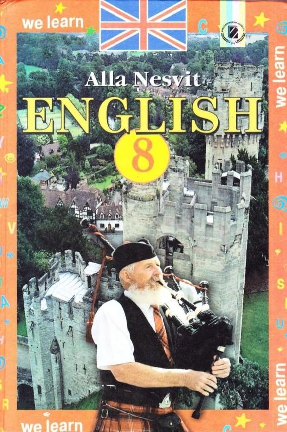 Англійська мова 8 клас А.М. Несвіт