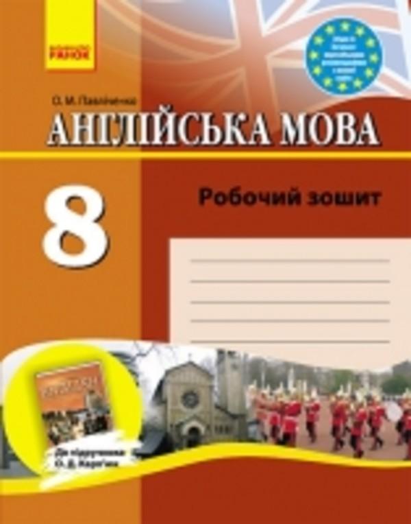 Англійська мова 8 клас. Робочий зошит О.Д. Карпюк