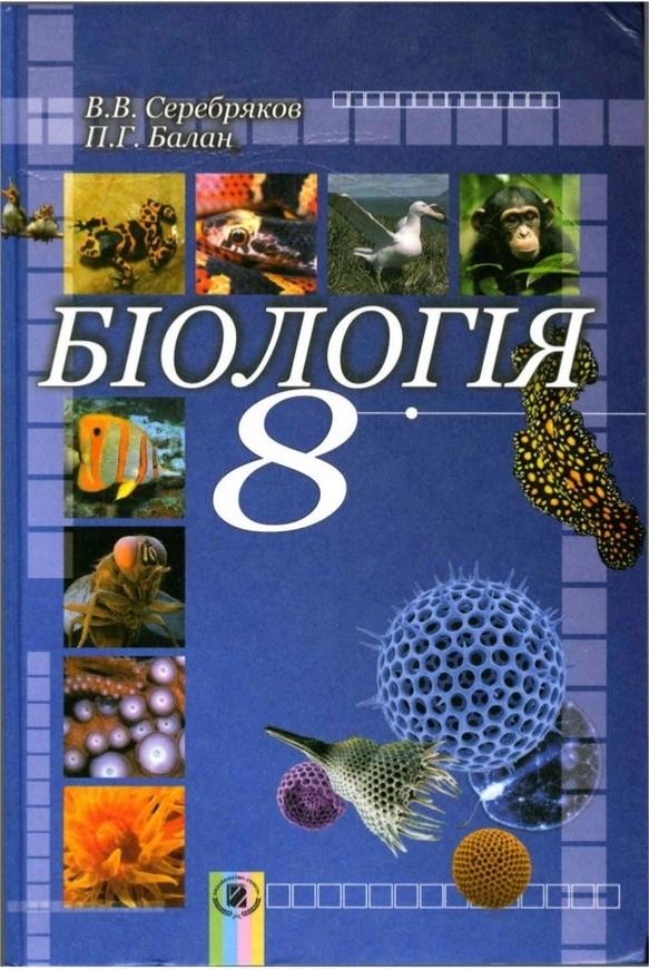 Біологія 8 клас В.В. Серебряков,  П.Г. Балан