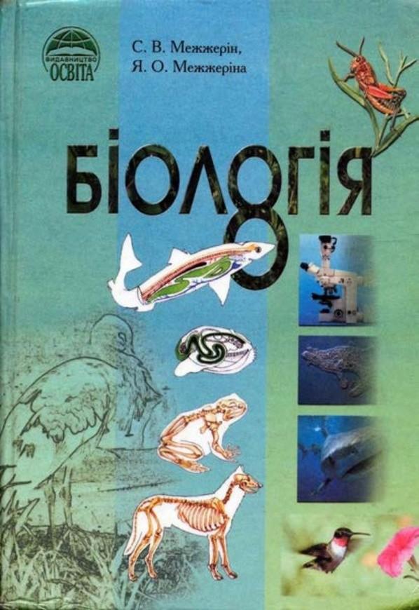 Біологія 8 клас С. В. Межжерін, Я. О. Межжеріна