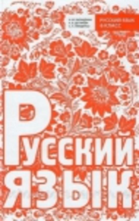 Російська мова 8 клас Баландіна Н.Ф., Дегтярева К.В., Лебеденко С.О.