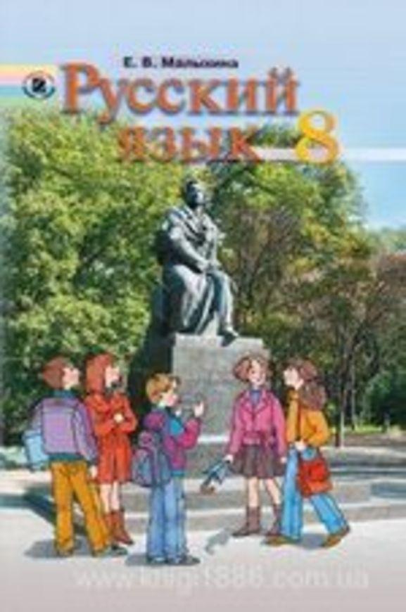 Російська мова 8 клас Малихіна О.В.