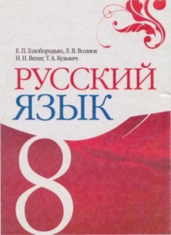 Русский язык 8 класс Голобородько Е.П.