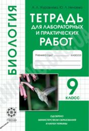 Биология 9 класс. Лабораторные и практические работы Журавлева А. Л., Нечаева Ю.Л.