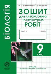 Біология 9 клас. Лабораторні роботи Журавльова А. Л.