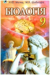 Біологія 9 клас Н.Ю. Матяш, М.Н. Шабатура
