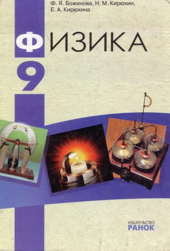 Физика 9 класс (для русских школ) Божинова Ф.Я., Кирюхина О.О., Кирюхин М.М.