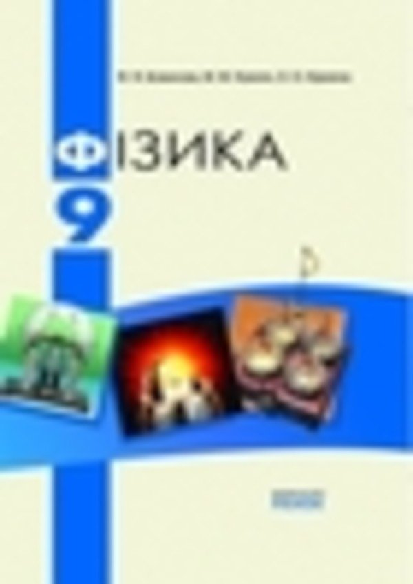 Фізика 9 клас Божинова Ф.Я., Кірюхіна О.О., Кірюхін М.М.