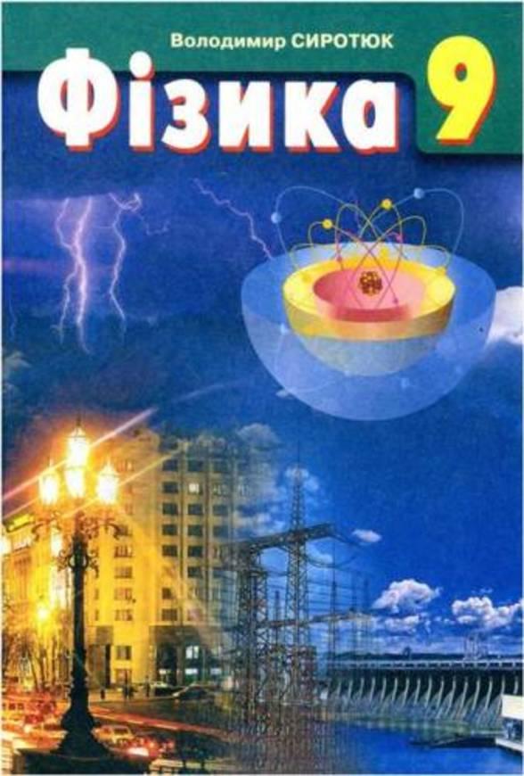 Фізика 9 клас Сиротюк В.Д.
