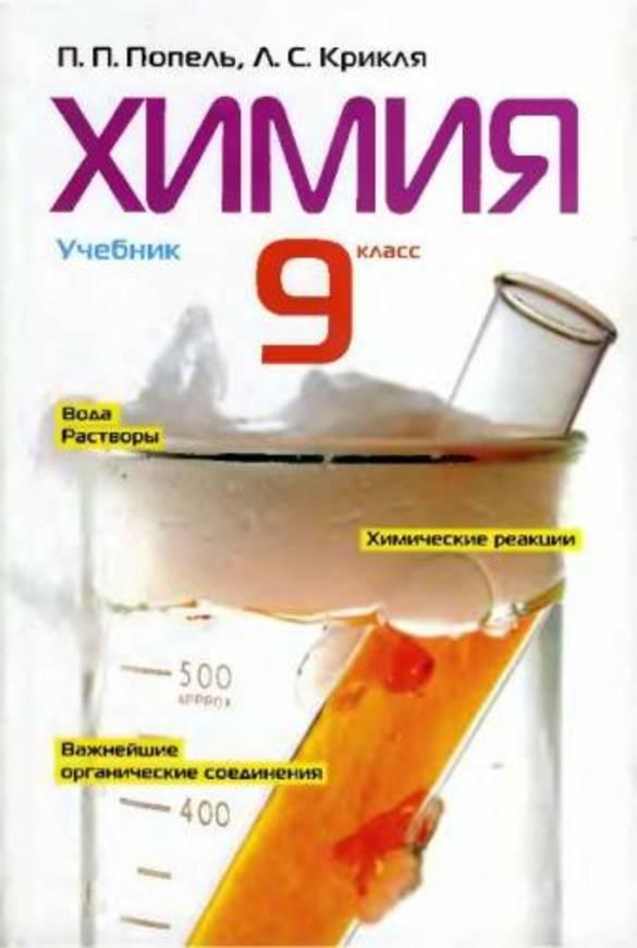 Химия 9 класс (для русских школ) П.П. Попель, Л.С. Крикля 2011