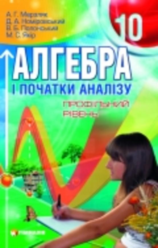 Алгебра 10 клас (Профільний рівень) Мерзляк А.Г., Номіровський Д,А., Полонський В.Б., Якір М.С.