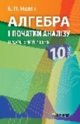 Алгебра 10 клас (Профільний рівень) Нелін Є.П.