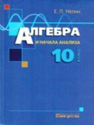 Алгебра 10 класс. Академический уровень (для русских школ) Нелин Е.П.