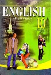 Англійська мова 10 клас (профільний рівень) О.Д. Карп'юк