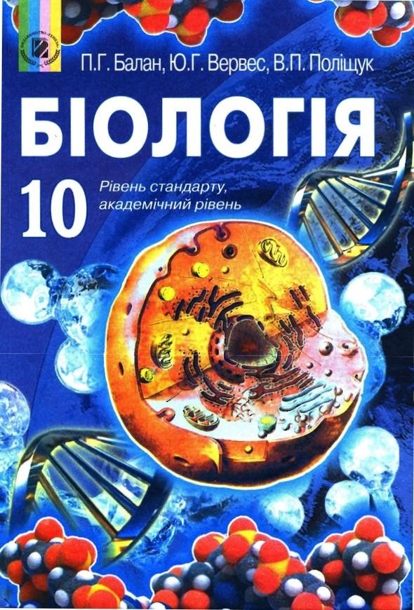 Біологія 10 клас Балан П.Г., Вервес Ю.Г., Поліщук В.П.