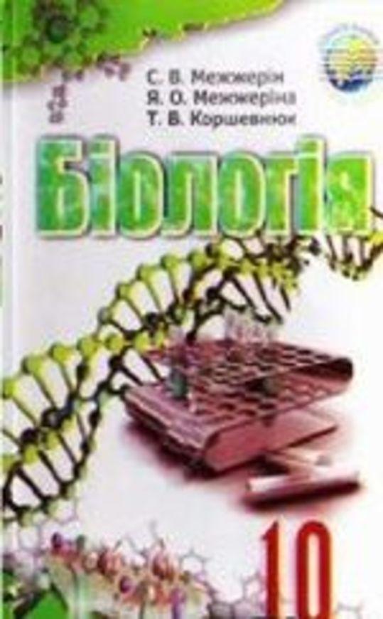 Біологія 10 клас С.В. Межжерін, Я.О. Межжеріна, Т.В. Коршевнюк