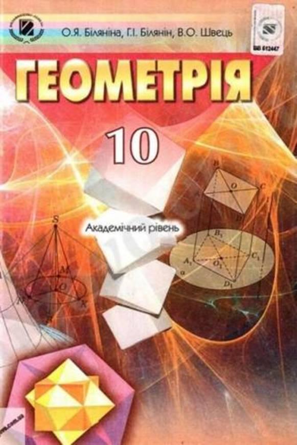 Геометрія 10 клас (Академічний рівень) Біляніна О.Я., Біляніна Г.І., Швець В.О.