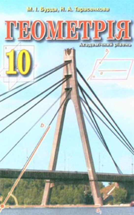 Геометрія 10 клас Бурда М.І., Тарасенкова Н.А.