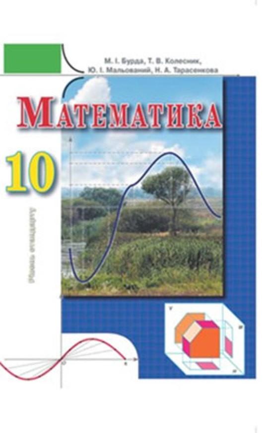 Математика 10 клас (рівень стандарту) Бурда М.І., Колесник Т.В., Мальований Ю.І., Тарасенкова Н.А.