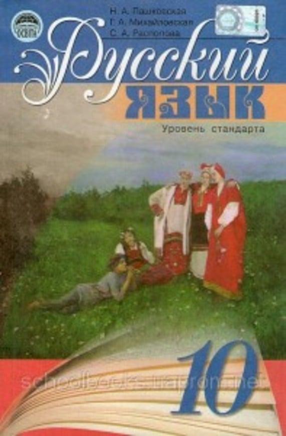 Русский язык 10 класс (уровень стандарта) Пашковская Н.А., Михайловская Г.О., Распопова С.О.