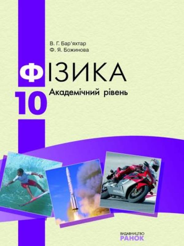 Фізика 10 клас В.Г. Барьяхтар, Ф.Я. Божинова