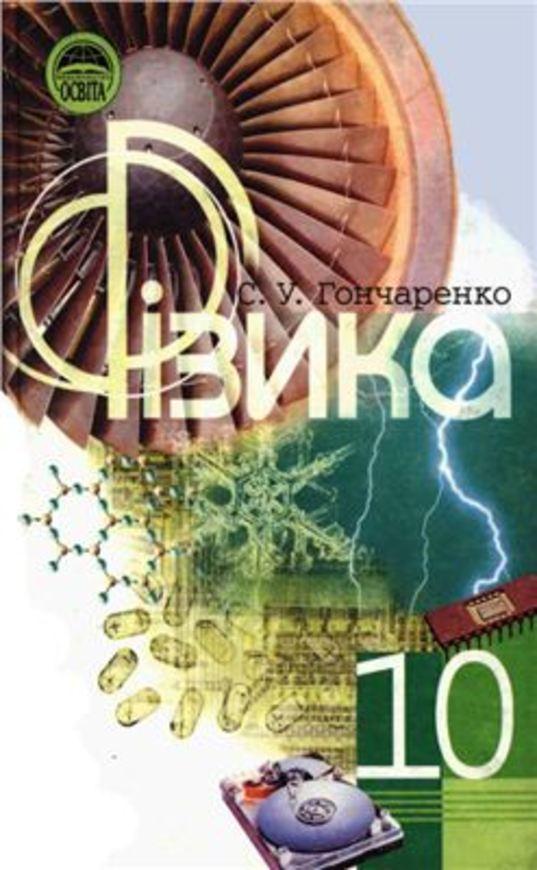Физика 10 класс (для русских школ) Гончаренко С. У. 2002