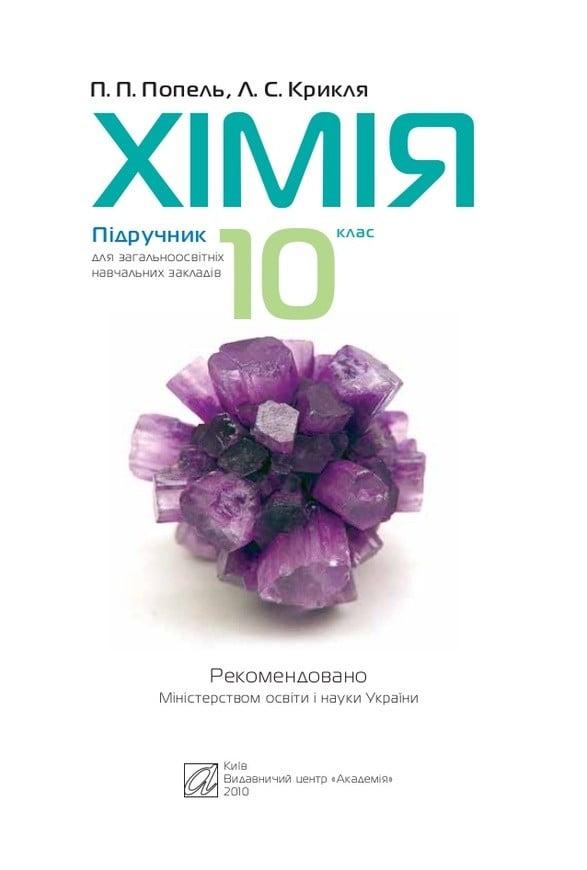 Хiмiя 10 клас П.П. Попель