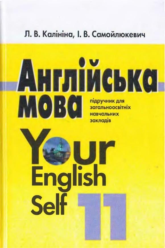 Учебник по английскому языку 6 класс калинина, самойлюкевич по.