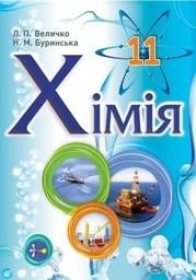 Хімія 11 клас (академічний рівень) Величко Л.П. 2012