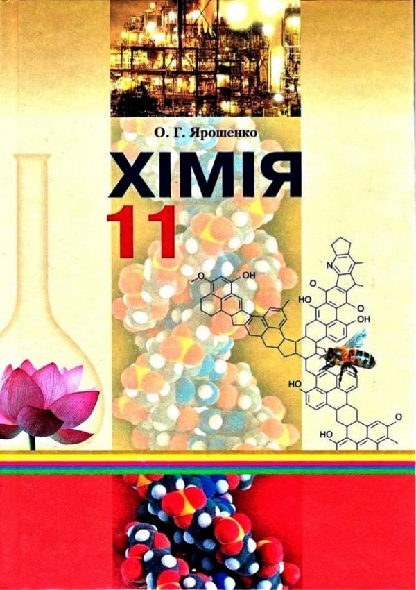 Хімія 11 клас (академічний рівень) Ярошенко О.Г. 2012