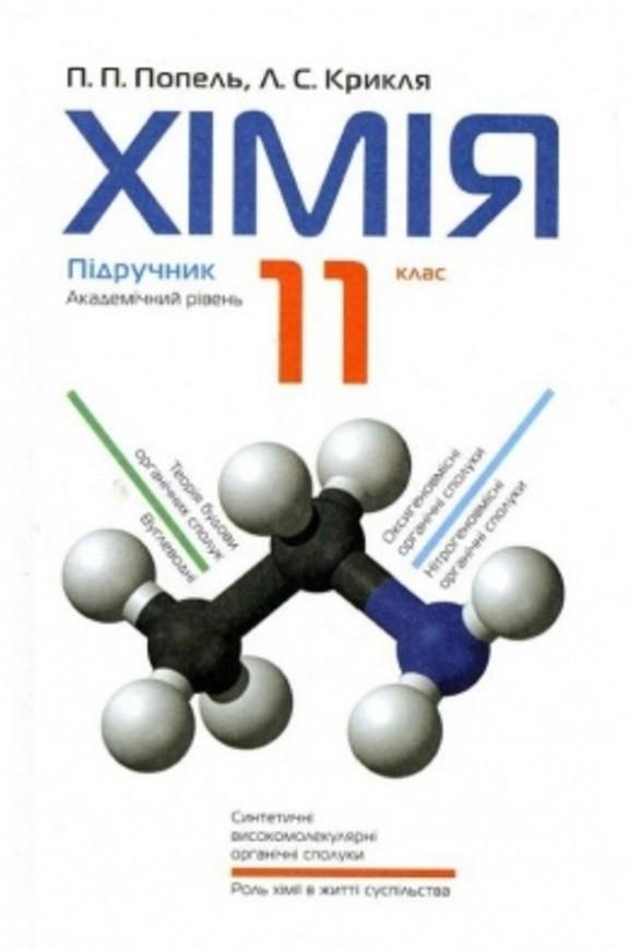 Хімія 11 клас (академічний рівень) Попель П.П., Крикля Л.С. 2012