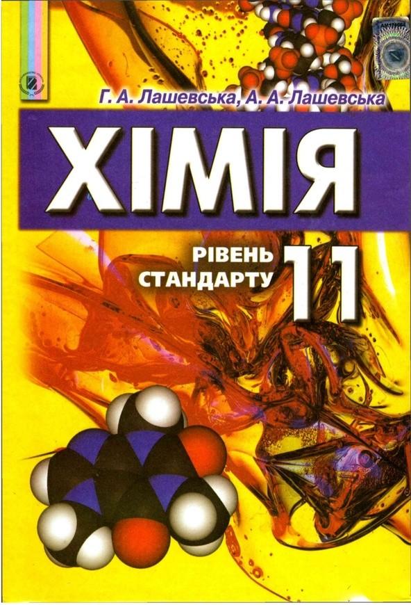 Хімія 11 клас (рівень стандарту) Лашевська Г.А., Лашевська А.А. 2012