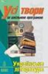 Українська література. Твори Без автора