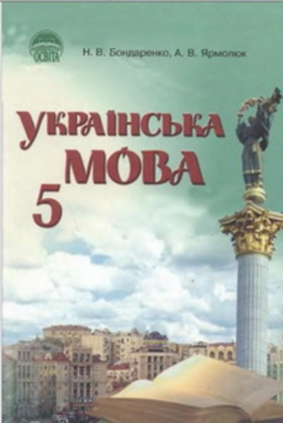Українська мова 5 клас Н. Бондаренко, А. Ярмолюк 2011