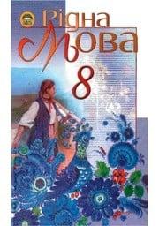 Рідна мова 8 клас М.І. Пентилюк, В.В. Гайдаєнко, А.І. Ляшкевич 2011