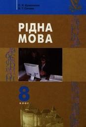 Рідна мова 8 клас С.Я. Єрмоленко, В.Т. Сичова
