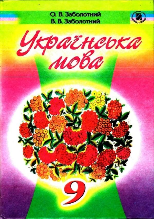Українська мова 9 клас  О.В. Заболотний, В.В. Заболотний 2011 - 2012