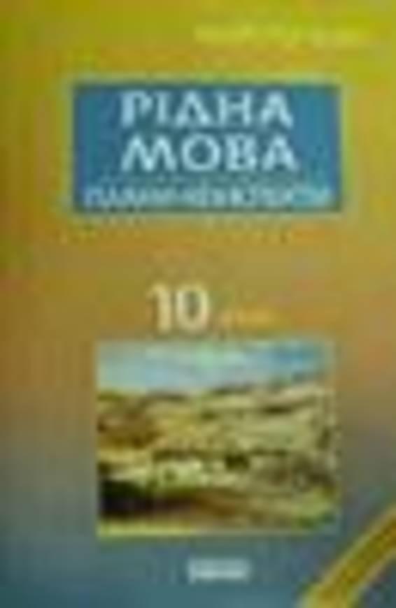Українська мова 10 клас (Академічний рівень) О.П. Глазова, Ю.Б. Кузнєцова