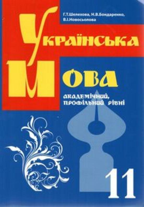 Українська мова 11 клас (академічний, профільний рівні) Г.Т. Шелехова, Н.В. Бондаренко, В.І. Новосёлова 2012