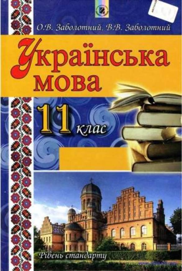 Українська мова 11 клас (рівень стандарту) О. В. Заболотний, В. В. Заболотний 2012
