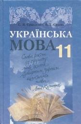 Українська мова (рівень стандарту) С.Я. Єрмоленко, В.Т. Сичова  2012