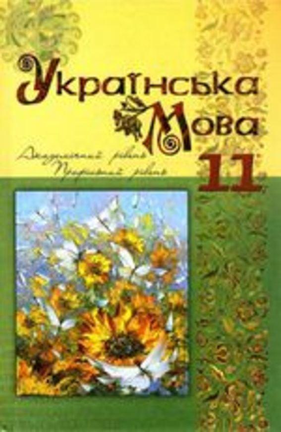 Українська мова 11 клас С.О. Караман, О.В. Караман, М.Я. Плющ 2012