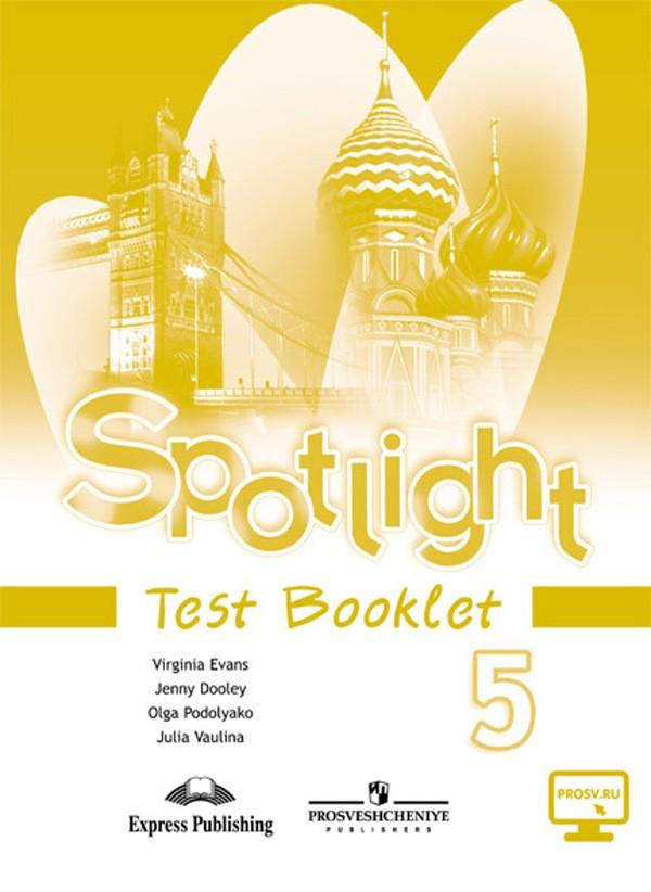 Английский язык 5 класс. Spotlight 5: Test booklet Ваулина Просвещение