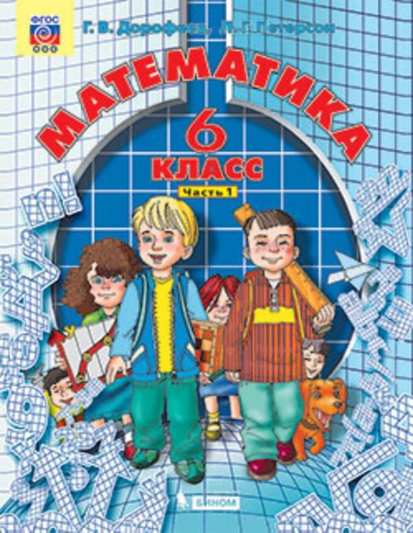 Математика 6 класс. Часть 1, 2, 3 Дорофеев Ювента