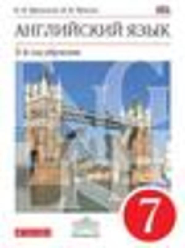 Английский 7 класс. Учебник - Workbook №1 и №2. ФГОС Афанасьева, Михеева (3-й год обучения) Дрофа