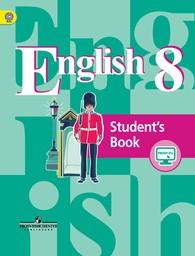 Английский 8 класс. Student's Book. ФГОС Кузовлев, Лапа, Перегудова Просвещение
