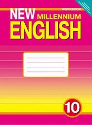 Рабочая тетрадь по английскому 10 класс. New Millennium English Гроза, Дворецкая Титул